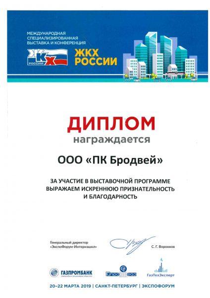 """ПУМ Бродвей на выставке """"ЖКХ России 2019"""""""