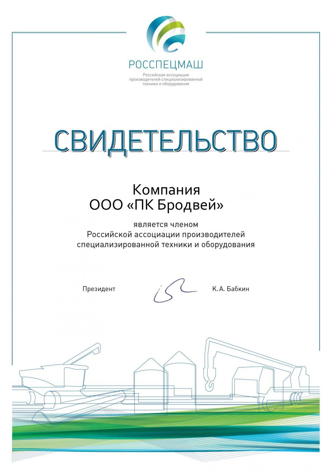 Наша компания стала членом Ассоциации Росспецмаш