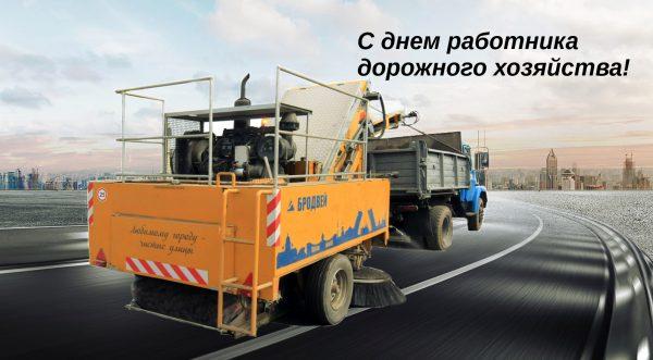 Поздравляем с днем работника дорожного хозяйства!